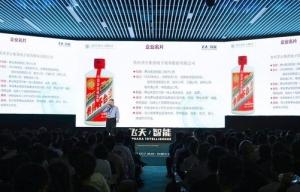 2018年度至頂網凌云獎:云商2.0助力茅臺零售智能
