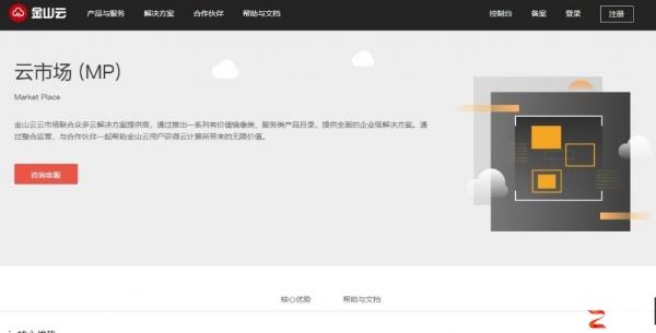 至顶网公有云平台评测分析金山云篇