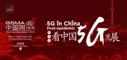 GSMA中國周:疫情后,看中國5G發展
