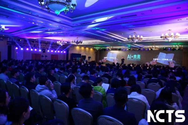 测试效率提升一倍!第二届NCTS中国云测试峰会开启AI测试新范式