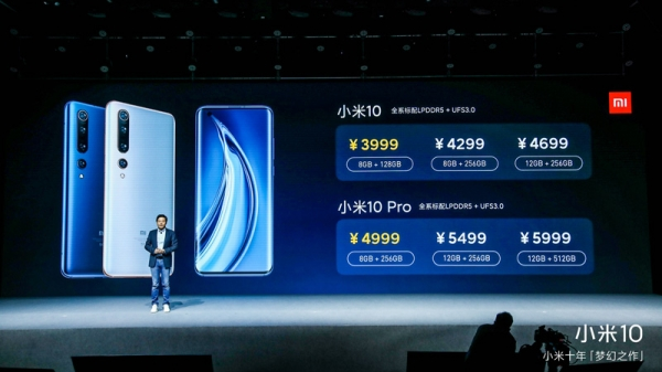 3999元售价起的小米10系列亮相:靠技术立业的小米 正式冲击高端手机市场