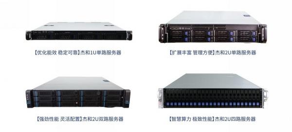 智慧算力 极致性能:杰和2 U四路关键业务服务器