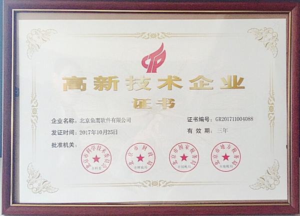 """鱼鹰软件荣获""""高新技术企业""""认证称号"""