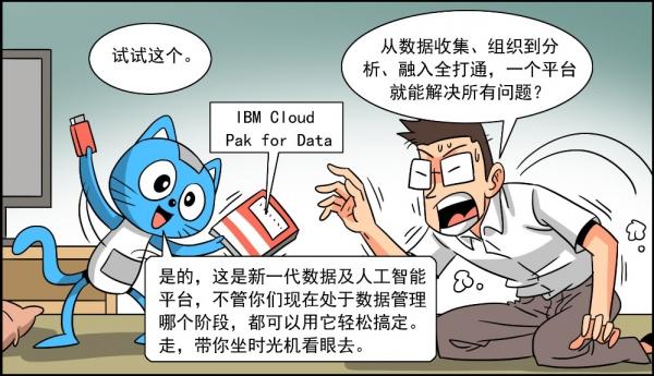 混合环境中如何做到一站式数据管理?