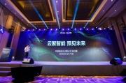 """中国电信天翼云""""四化一体""""加速智能化战略转型"""