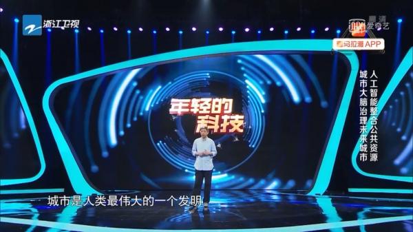 阿里王坚跨年演讲:城市大脑是杭州送给世界的礼物