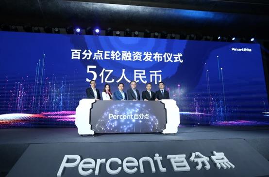 """百分点""""无界智能""""新产品暨E轮融资发布会 宣布完成5亿融资"""