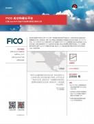 FICO成功构建云平台