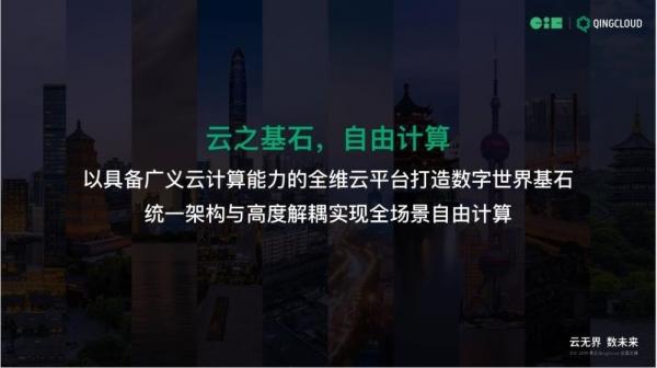 """跨越门槛 传统企业数字化转型如何""""平步青云"""""""