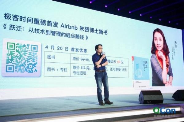 极客时间重磅首发Airbnb朱�S博士新书
