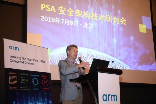 "Arm平台安全架构PSA:为物联网设备撑起""保护伞"""