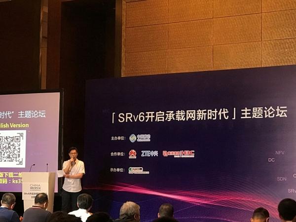 """SRv6开启承载网新时代""主题论坛成功举办"