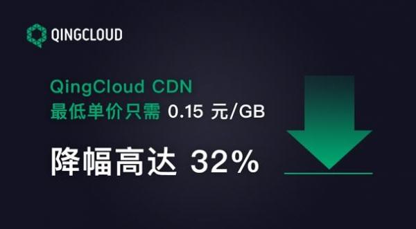 青云QingCloud CDN服务新一轮资费下调 最高降幅达32%