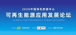 2020中国绿色数据中心可再生能源应用发展论坛