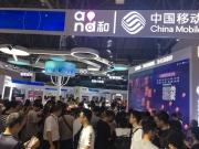中国移动亮相首届智博会 展示最新产品和技术