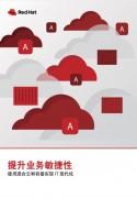 使用混合云和容器实现IT现代化 提升业务敏捷性