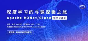 AWS深度学习的寻微探幽之旅Apache MXNet/Gluon技术研讨会