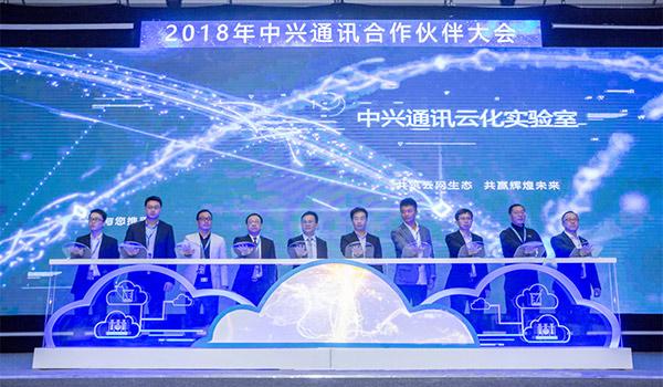 2018中兴通讯合作伙伴大会开幕:以开放生态再创行业共赢