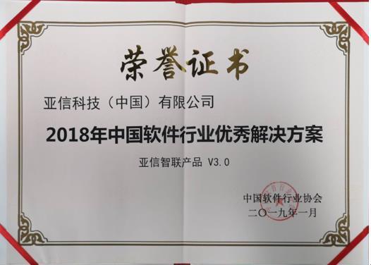 """""""三新四能""""初见成效,亚信科技揽获中国软件行业协会三项大奖"""