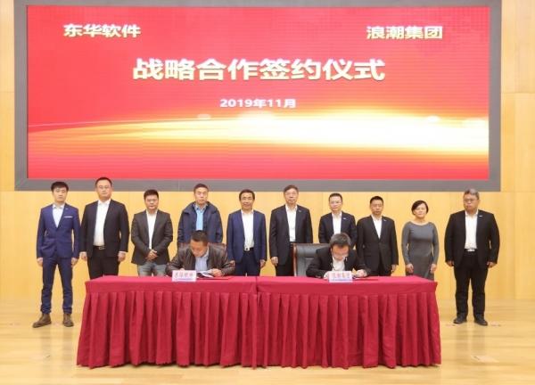 合力打造信息产业新生态,浪潮与东华软件签署战略合作协议