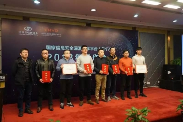 启明星辰荣获CNVD突出贡献奖 、原创漏洞积分排名第一