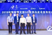 中国联通与腾讯联合发布《2019中国智慧文旅5G应用白皮书》