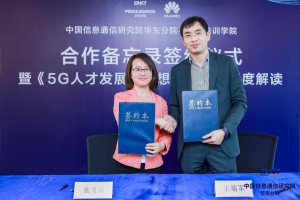 中国信通院华东分院与华为培训学院签订合作备忘录,共促5G+泛行业人才生态繁荣