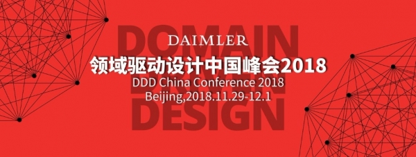 软件设计的旗帜性峰会!领域驱动设计中国峰会2018盛大召开