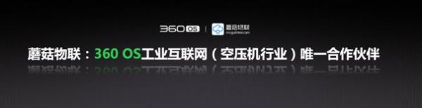 抢滩新赛道,360OS建工业物联网安全生态