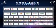 中国联通智慧生态合作大会:赋能产业链开放合作