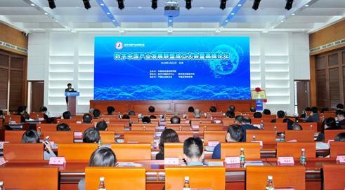 数字中国产业发展联盟成立,神州数码郭为当选副理事长