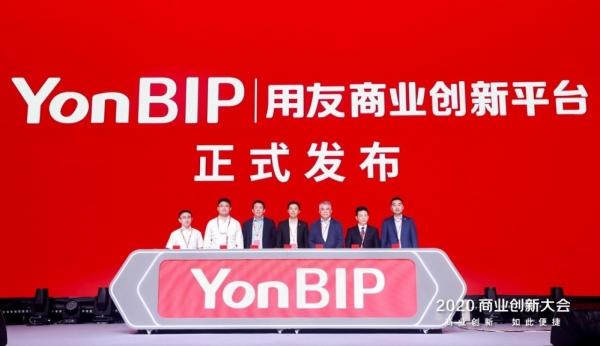从ERP到BIP 商业创新平台YonBIP实现商业创新的跨越