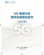 戴尔科技集团 5G电信行业数字化转型白皮书