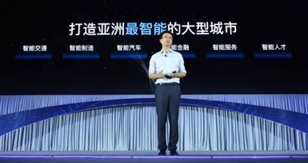 """阿里云助力重庆打造""""亚洲最智能大型城市"""""""