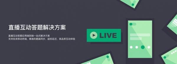 青云QingCloud推出直播答题解决方案 助力首款答题小程序