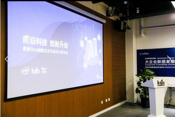 给你一个畅想AI的舞台 英特尔AI创新生态与技术分享论坛在京举行