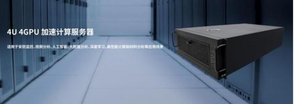 杰和高性能GPU服务器,助力计算未来