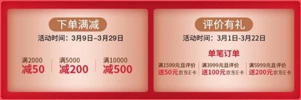 京东华为企业业务3月企业开工季