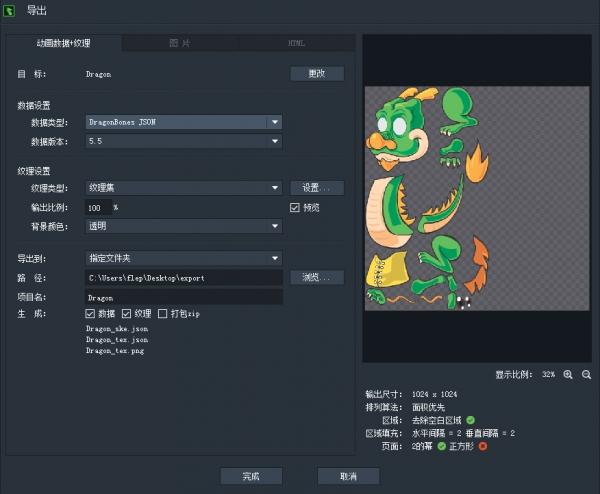 DragonBones Pro 5.6发布,更新4大高需求功能