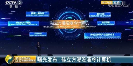 全球顶尖科技评选 曙光硅立方获评世界互联网领先科技成果