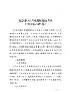 北京市 5G 产业发展行动方案