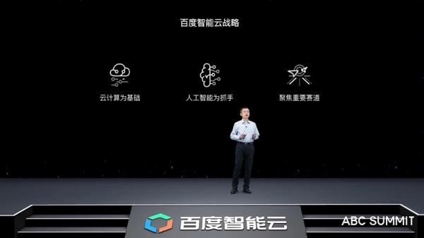 2020百度夏季云智峰会:新基建下加码智能云投入