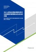 现代化基础架构管理是业务成功的关键