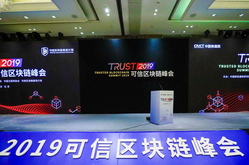 加快推動區塊鏈技術和產業創新發展 2019可信區塊鏈峰會在京召開