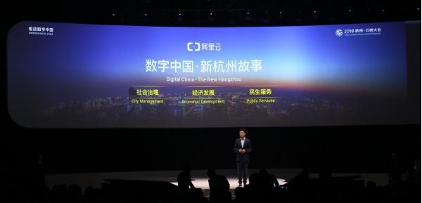 """阿里云总裁胡晓明:""""这些新杭州故事,明天将会在更多城市发生"""""""