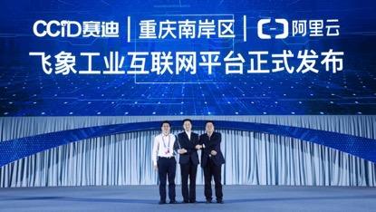 """阿里云IoT发布""""飞象工业互联网平台"""",助力重庆4000家制造企业"""