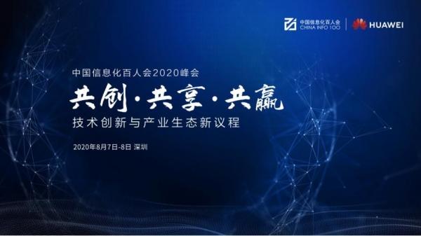 中国信息化百人会2020年峰会8月7日在深正式开幕