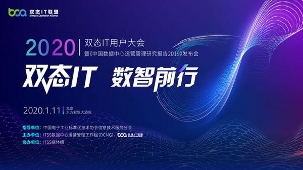 """第三届""""双态IT北京用户大会""""热点前瞻"""