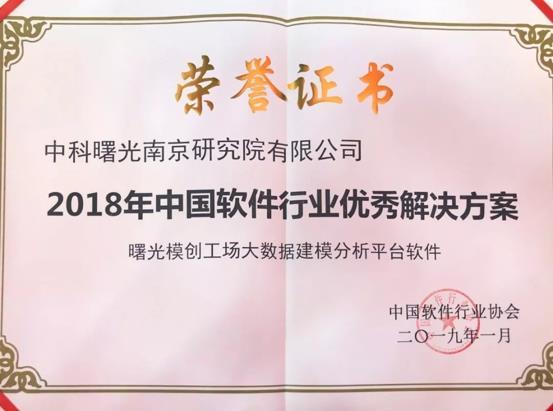中科曙光荣获2018年度中国软件行业双项奖