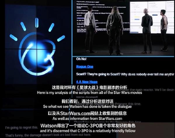 IBM走近星球大战:你负责想象,我将科幻还真